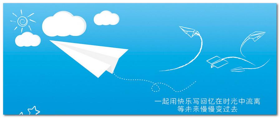 综合实践活动——折一架完美的纸飞机资源准备集合