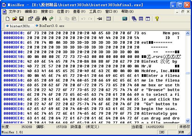 迷你十六进制编辑器——MiniHex 1.61