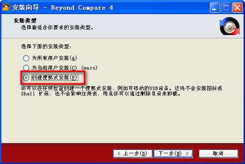Beyond Compare绿色便携及单文件制作笔记