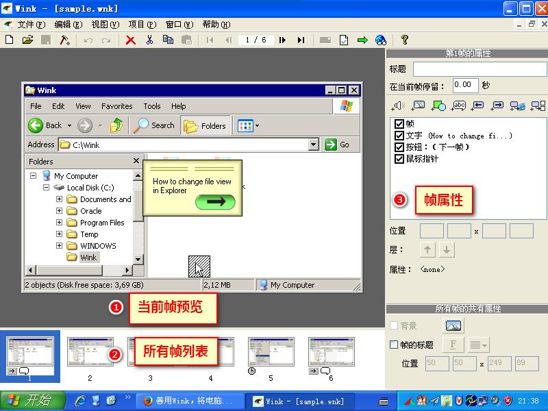 《善用Wink,将电脑操作录屏为flash》修改版