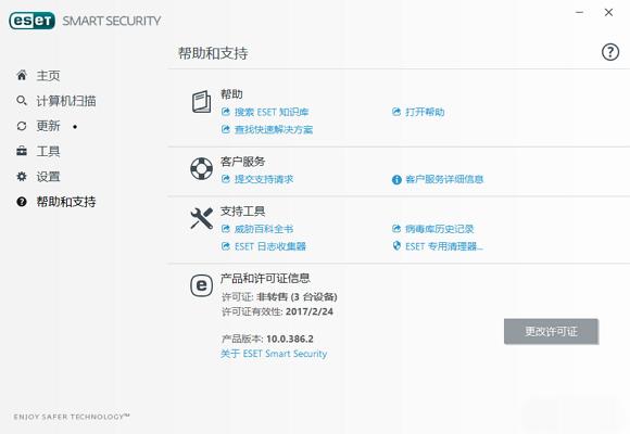 【限时免费】ESET NOD32 Smart Security 2个月激活码[Windows、macOS、Linux]