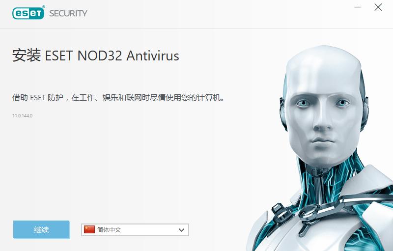 NOD32 v11.0.144.0 官方正式版及激活密钥