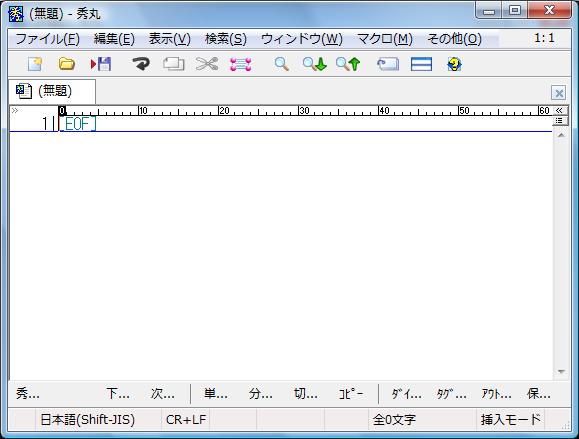 【笔记】秀丸エディタ注册方法