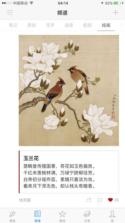 西窗烛——品味中国诗词之美