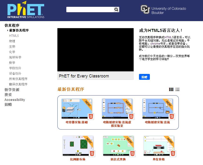 【网海寻宝】Phet:科学互动实验模拟教学网