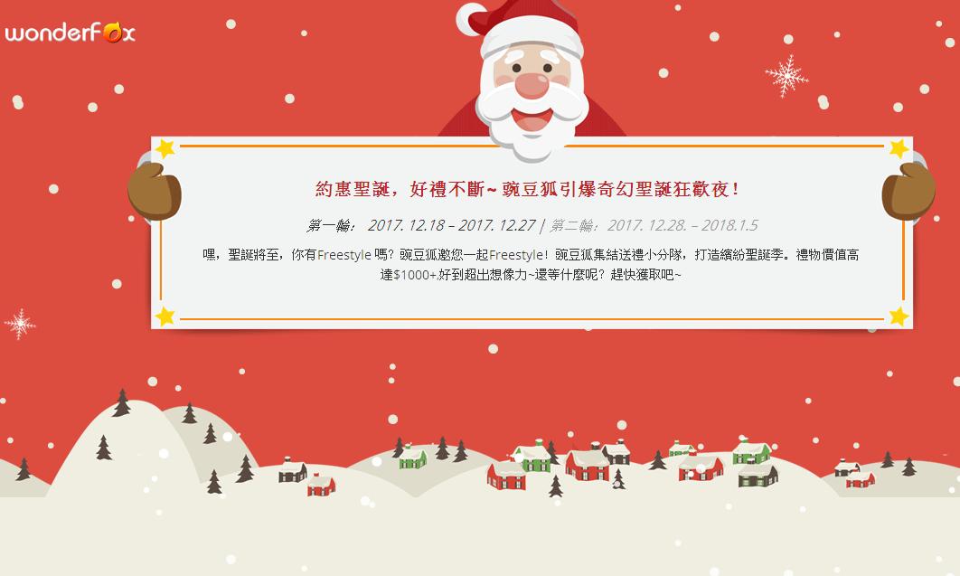 WonderFox 豌豆狐 2017 年圣诞软件赠送[Windows]