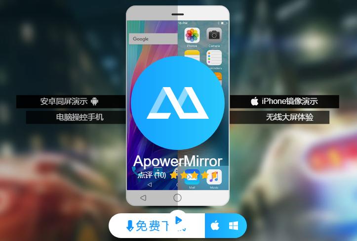 手机投屏神器——ApowerMirror