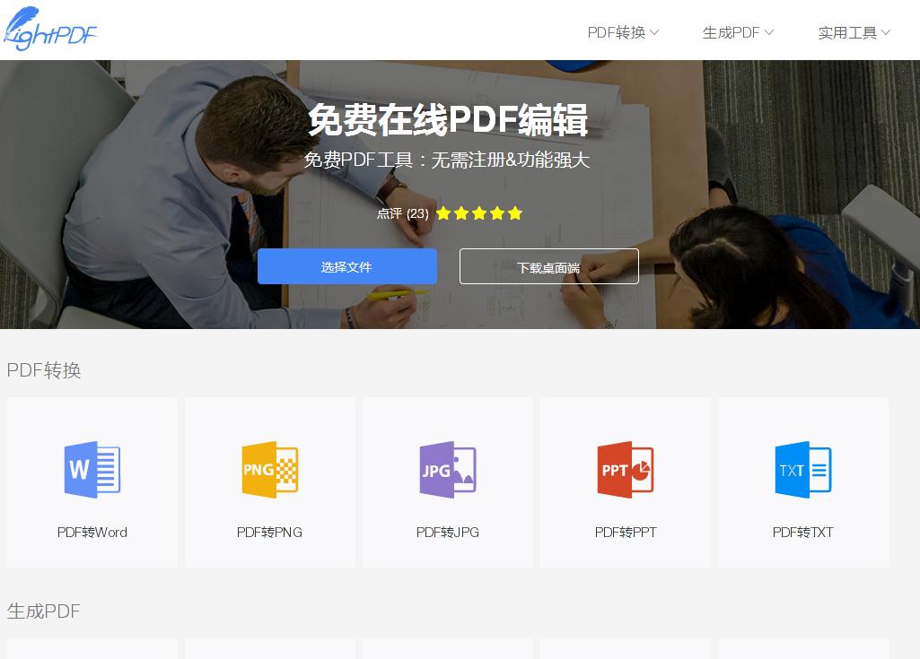 【网海寻宝】好用的PDF在线转换工具箱——LightPDF