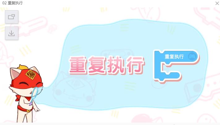 编程猫入门第2课——02 森林鹿王奇遇记  重复执行