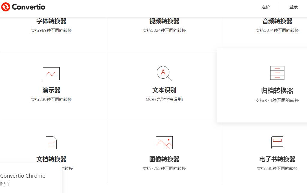 【网海寻宝】推荐免费的在线音视频转换工具